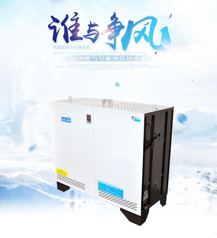 节能商用热水机插图