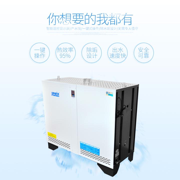 节能商用热水机3