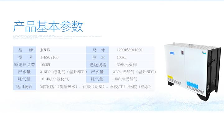 节能商用热水机插图6