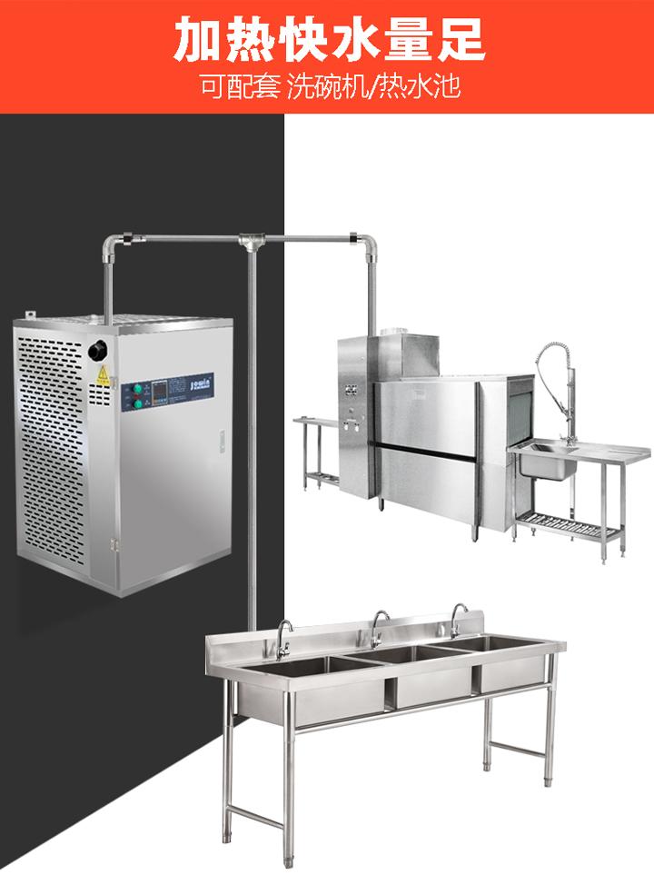 节能电源热水机2