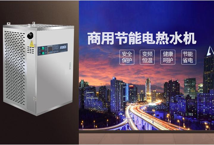 节能电源热水机4