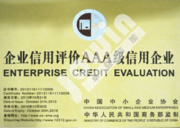 卓益荣誉-AAA级信用企业