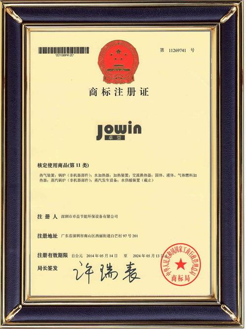 卓益荣誉-商标注册证