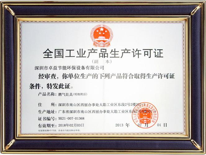 卓益荣誉-产品生产许可证