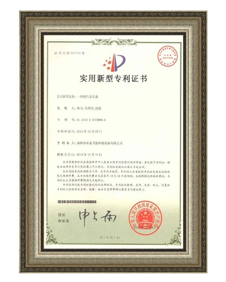 卓益荣誉-专利证书