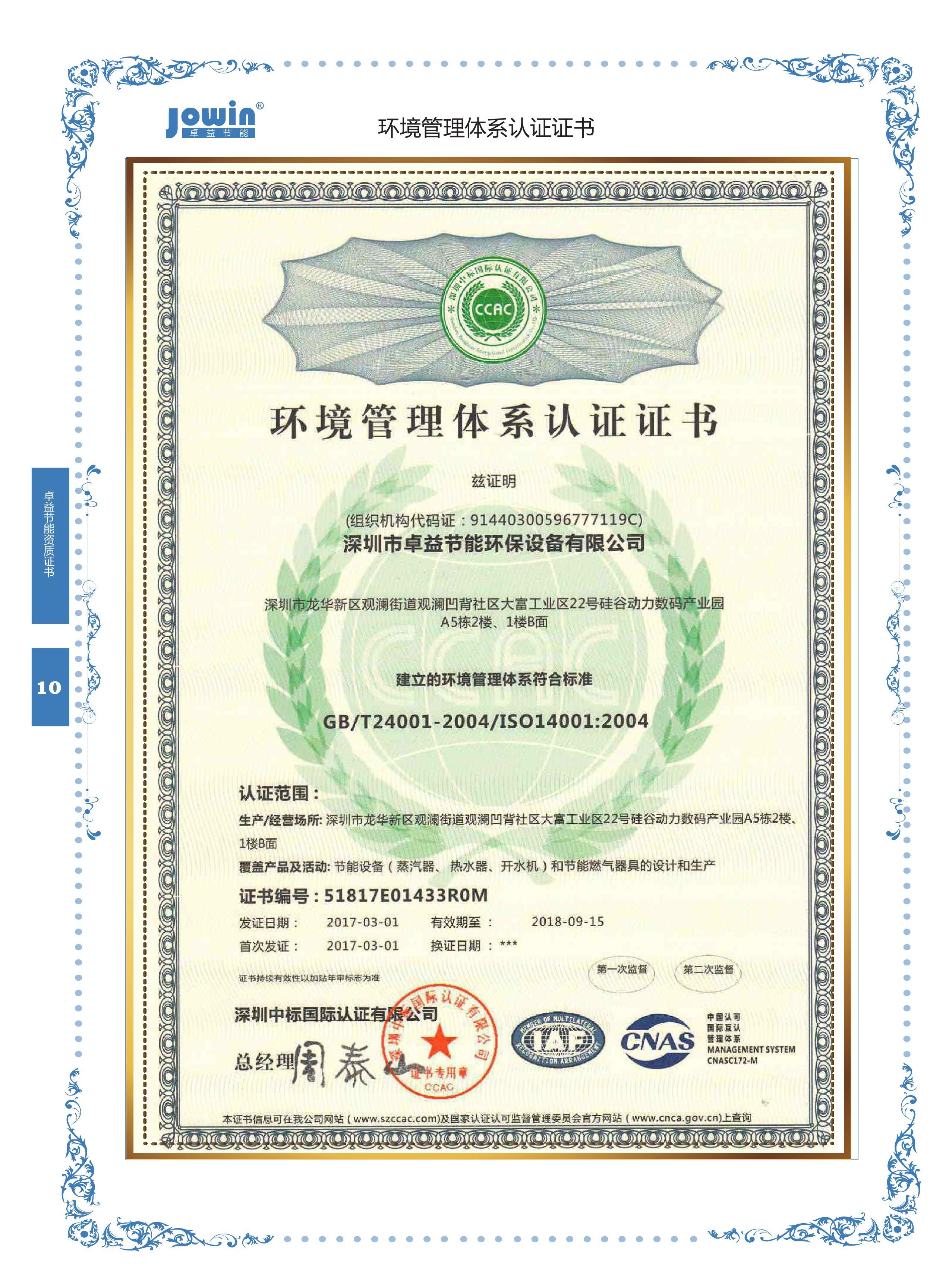卓益环境管理体系认证